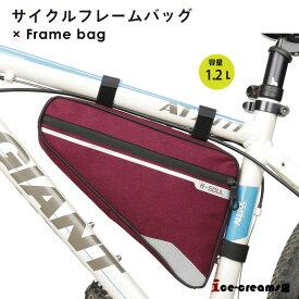 フレームバッグ トップチューブバッグ スマホ収納 自転車 小物収納 三角ポーチ ロードバイク サイクルバッグ 自転車バッグ 自転車ホルダー サイクリングバッグ