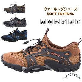 トレッキングシューズ メンズ ウォーキングシューズ 革 大きいサイズ 通気 アウトドア ハイキング 登山靴 釣り シューズ 靴 スポーツシューズ 遠足靴 ブーツ カジュアル