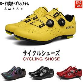 自転車シューズ サイクルシューズ サイクリングシューズ ロードバイクシューズ MTB ビンディングシューズ マウンテンバイクシューズ ツーリング おしゃれ 自転車