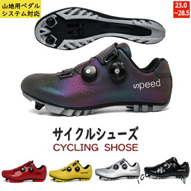 自転車シューズ サイクルシューズ サイクリングシューズ メンズ レディース MTB ビンディングシューズ マウンテンバイクシューズ ツーリング おしゃれ 自転車靴