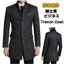 トレンチコート メンズ ウール混合 ロングコート 大きいサイズあり ミリタリー トレンチコート メンズ ロングコート …