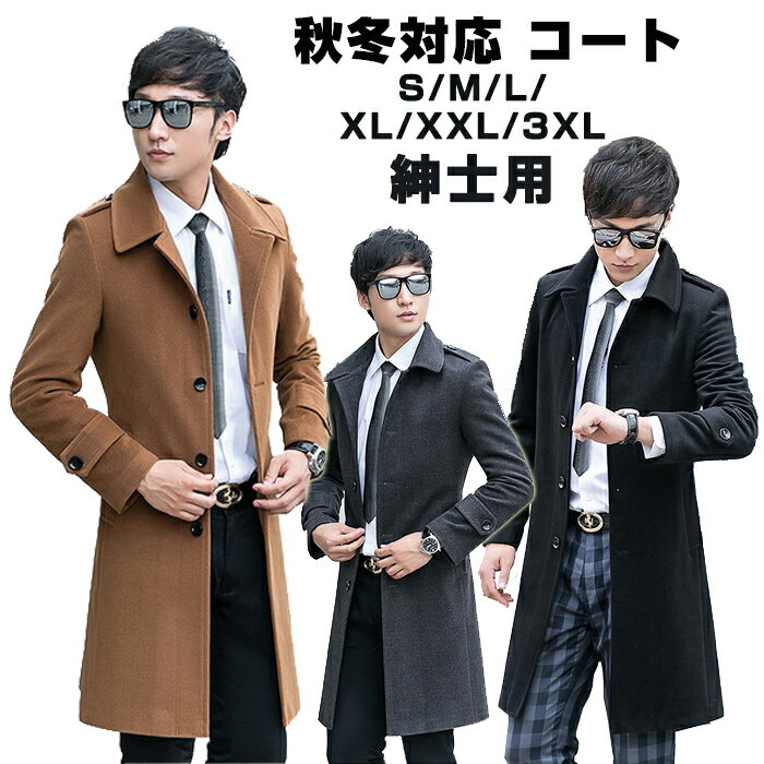 ロングコート メンズ ウール トレンチコート メンズ  ロングコート トレンチコート ショート ビジネストレンチコート メンズ(カジュアル/エレガント/新作アイテム) M L XL XXL 全3色
