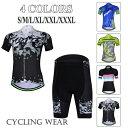 サイクルジャージ 上下セット 半袖ウエア サイクリング用 ロードバイク ウェア 自転車ウェア 夏用サイクルジャージ 半…