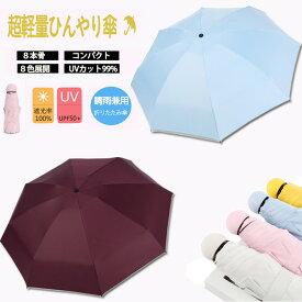 傘 折りたたみ傘 日傘 ミニ 晴雨兼用 軽量 無地 折り畳み傘 レディース メンズ 遮光 UPF50+ UVカット 撥水 雨傘 男女兼用 夏 かわいい コンパクト おしゃれ