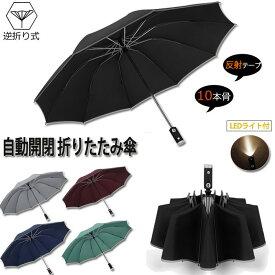 傘 折りたたみ傘 逆さ傘 LEDラート付き 逆向き 晴雨兼用 自動開閉 シンプル ビジネス 紳士用 通勤 通学 耐風 撥水 大きい メンズ レディース 雨傘 日傘 オシャレ