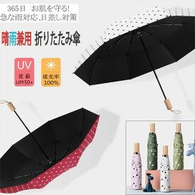 傘 折りたたみ傘 ドット柄 晴雨兼用 軽量 折り畳み傘 メンズ レディース 遮光 UPF50+ UVカット 日傘 雨傘 男女兼用 夏 アウトドア かわいい コンパクト おしゃれ
