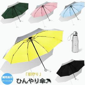傘 日傘 折りたたみ傘 ひんやり傘 晴雨兼用 軽量 無地 折り畳み傘 レディース メンズ 遮光 UVカット 耐風撥水 雨傘 男女兼用 夏 かわいい コンパクト 遮熱