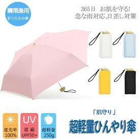 傘 折りたたみ傘 ミニ 晴雨兼用 軽量 無地 折り畳み傘 レディース メンズ 遮光 UPF50+ UVカット 日傘 撥水 雨傘 男女兼用 夏 アウトドア かわいい コンパクト