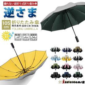 10本骨 傘 折りたたみ傘 逆さ傘 逆折り 晴雨兼用 UVカット ワンタッチ 自動開閉 シンプル ビジネス 通勤 通学 無地 耐風 撥水 メンズ レディース 雨傘 日傘