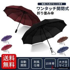 折りたたみ傘 晴雨兼用 自動開閉 シンプル ワンタッチ ビジネス 通勤 通学 超撥水 折り畳み 大きい 傘 メンズ レディース 遮光遮熱 耐風 日傘 雨傘 男女兼用