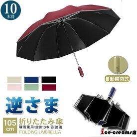 10本骨 傘 折りたたみ傘 逆さ傘 逆折り 晴雨兼用 ワンタッチ 自動開閉 シンプル ビジネス 紳士用 通勤 通学 耐風 撥水 メンズ レディース 雨傘 日傘 送料無料