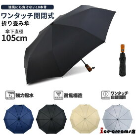 傘 折りたたみ傘 折り畳み傘 晴雨兼用 ワンタッチ 自動開閉 シンプル ビジネス 無地 紳士用 通勤 通学 耐風 撥水 大きいサイズ メンズ レディース 雨傘 日傘
