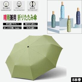 傘 折りたたみ傘 無地 晴雨兼用 軽量 折り畳み傘 メンズ レディース 遮光 UPF50+ UVカット 日傘 雨傘 男女兼用 夏 アウトドア かわいい コンパクト おしゃれ