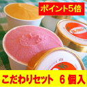 無添加 体に優しい手作りアイスクリーム 選べるこだわりセット6個入 ミルク/あずき/抹茶/チョコレート/黒大豆きな粉/…