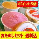 無添加 体に優しい手作りアイスクリーム 選べるおためしセット4個入 ミルク/あずき/抹茶/チョコレート/黒大豆きな粉/…