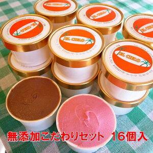 無添加 体に優しい手作りアイスクリーム 選べるこだわりセット16個入 ミルク あずき 抹茶 チョコレート 黒大豆きな粉 キウイ チョコチップ デコポン 紅茶 いちご ラムレーズン フロマージュ