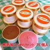 無添加体に優しい手作りアイスクリーム選べるこだわりセット14個入