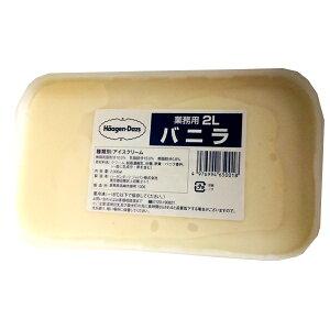 【HD】ハーゲンダッツ 業務用 2リットル (バニラ 2L)