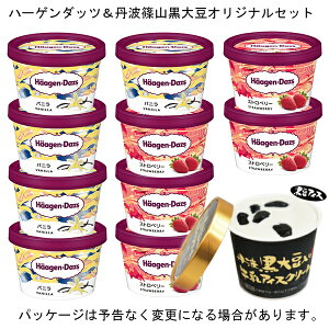 【HD】ハーゲンダッツ アイスクリーム バニラ 5個+ストロベリー 5個+丹波黒大豆入り牛乳アイスクリーム1個【a】