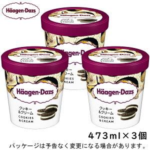 【HD】ハーゲンダッツ パイント クッキー&クリーム (473ml×3入) 北海道沖縄離島は配送料追加