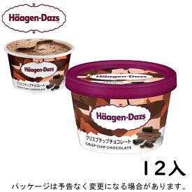 【HD】ハーゲンダッツ ミニカップ クリスプチップチョコレート 110ml×12個 【のし同梱可/別売】 北海道沖縄離島は配送料追加