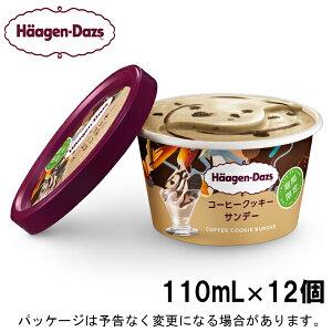 【HD】ハーゲンダッツ ミニカップ コーヒークッキーサンデー 110ml×12個