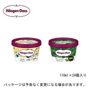 【HD】ハーゲンダッツミニカップ24個セット バニラ、グリーンティ(各6個) 北海道沖縄離島は配送料追加