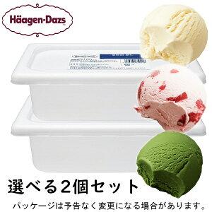 【HD】ハーゲンダッツ 業務用2L 選べる2個セット バニラ ストロベリー グリーンティー 北海道・沖縄・離島は配送不可