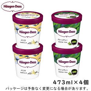 【HD】ハーゲンダッツ パイント(473ml)×4個入バニラ・グリーンティー(各2個) 北海道沖縄離島は配送料追加