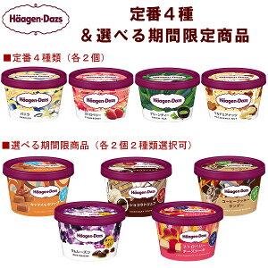 【HD】ハーゲンダッツ ミニカップ 12個セット 定番4種(バニラ・ストロベリー・グリーンティー・マカデミアナッツ各2個)&選べる期間限定2種類(各2個) 計12個セット 【のし同梱可