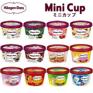 【送料無料】【HD】ハーゲンダッツ アイスクリーム  選べるミニカップ 144個セット 【沖縄・離島配送不可】【1個あたり税込265円】
