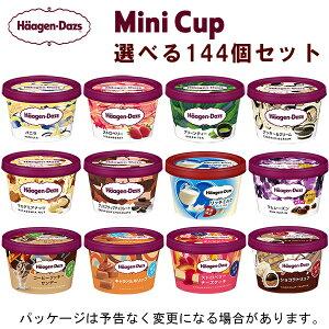 【HD】ハーゲンダッツ ミニカップお好きな組合せ144個セット 北海道沖縄離島は配送料追加