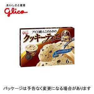 グリコ アイスクリームクッキーティエ 522ml(87ml×6個)×8箱 マルチパック 北海道沖縄離島は配送料追加