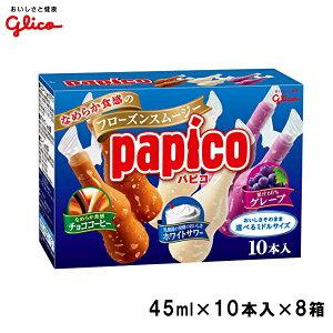 グリコ パピコ マルチパック450ml(45ml×10本)×8入チョココーヒー ホワイトサワー グレープ 北海道沖縄離島は配送料追加