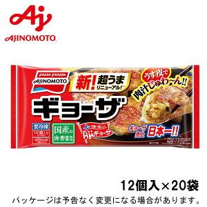【送料無料】【冷凍】味の素冷凍食品 ギョーザ 12個入り(276g)×20袋