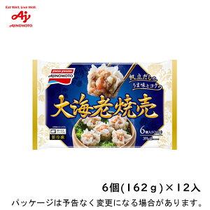 【冷凍】 味の素冷凍食品 大海老焼売162g(6個入り)×12入 北海道沖縄離島は配送料追加