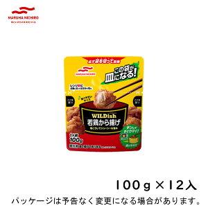 【冷凍】 マルハニチロ WILDish若鶏から揚げ 100g× 12入 北海道沖縄離島は配送料追加