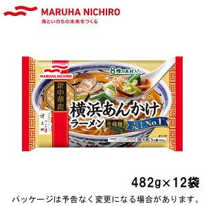 【送料無料】【冷凍】マルハニチロ 横浜あんかけラーメン 482g(具入りスープ:312g、めん:170g) × 12袋