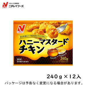 【冷凍】 ニチレイフーズ ハニーマスタードチキン240g×12入 北海道沖縄離島は配送料追加