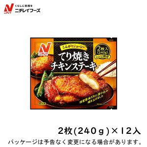 【冷凍】 ニチレイフーズ てり焼きチキンステーキ2枚(240g)×12入 北海道沖縄離島は配送料追加