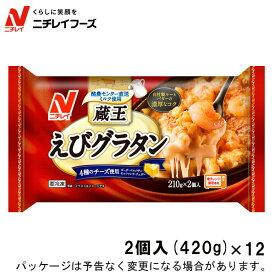 【冷凍】 ニチレイフーズ 蔵王えびグラタン 2個入(420g) × 12入 北海道沖縄離島は配送料追加