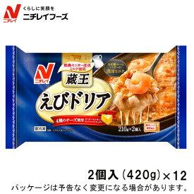 【送料無料】【冷凍】ニチレイフーズ 蔵王えびドリア 2個入(420g) × 12