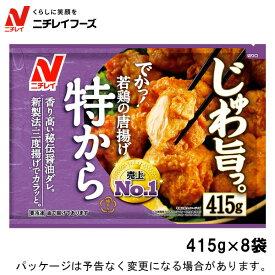 【冷凍】 ニチレイフーズ 特から 415g × 8入 北海道沖縄離島は配送料追加