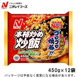 【冷凍】 ニチレイフーズ 本格炒め炒飯 450g × 12入 北海道沖縄離島は配送料追加