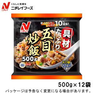 具材たっぷり五目炒飯 500g 12パック