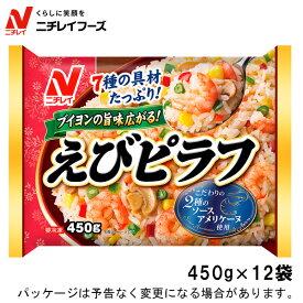 【冷凍】 ニチレイフーズ えびピラフ 450g × 12入 北海道沖縄離島は配送料追加
