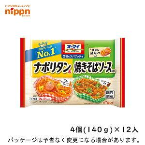 【冷凍】 ニップン NIPPN オーマイ 2種のスパゲッティ ナポリタン&焼きそばソース味 4個(140g)×12入 北海道沖縄離島は配送料追加