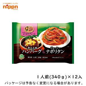 【冷凍】ニップン NIPPN よくばりプレート 煮込み風ハンバーグ&ジューシーナポリタン 1人前(340g)×12入