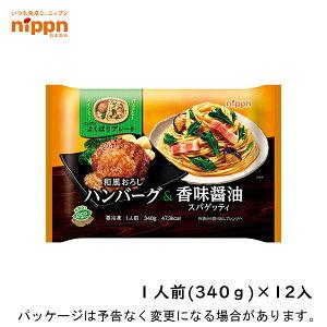 【冷凍】ニップン NIPPN よくばりプレート 和風おろしハンバーグ&香味醤油スパゲッティ 1人前(340g)×12入