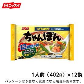 【送料無料】【冷凍】ニッスイ わが家の麺自慢 ちゃんぽん 1人前(402g)× 12袋